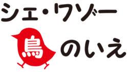 NPO法人シェ・ワゾー活動情報