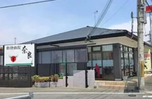 動物病院奈良
