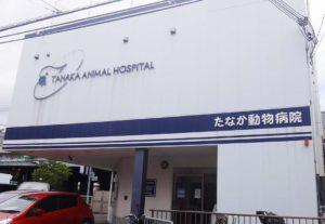 たなか動物病院