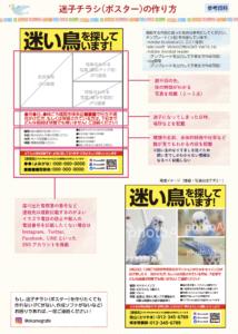 迷子ポスター&チラシのマニュアル