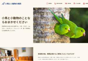 奈良のことりの病院